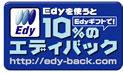 Edyバック加盟店