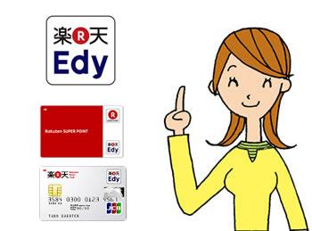 edyカードの作り方