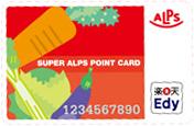 ALPSカード